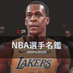 【NBA選手名鑑】NBAチャンピオンの再チャレンジ ~レイジョン・ロンド~