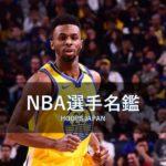 【NBA選手名鑑】アスリート家の逸材!~アンドリュー・ウィギンス~