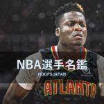 【NBA選手名鑑|クリント・カペラ】スイスからのリバウンダー