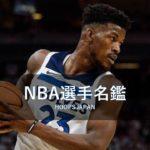 【NBA選手名鑑】雑草根性のハードワーカー~ジミー・バトラー~