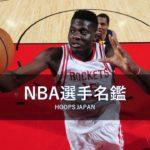 【NBA選手名鑑】スイスからのリバウンダー~クリント・カペラ~