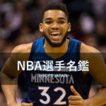 【NBA選手名鑑|カール・アンソニー・タウンズ】文武両道のハイブリッドセンター