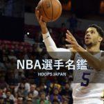 【NBA選手名鑑】NBAサマーリーグ2018のMVP~ジョシュ・ハート~