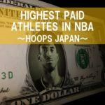 【NBAのお金】知らなかった!NBA選手の年収はいくら?②