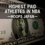 【NBAのお金】知らなかった!NBA選手の年収はいくら?①