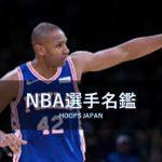 【NBA選手名鑑】ドミニカ共和国出身のビックマン~アル・ホーフォード~