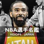 【NBA選手名鑑|マイク・コンリー】アスリート一家のサラブレッド