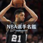 【NBA選手名鑑】NBA歴代1番基本に忠実なセンター~ティム・ダンカン~