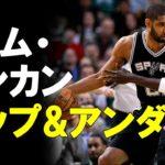 【NBA選手に学ぶ】センターに有効なアップ&アンダー~ティム・ダンカン~