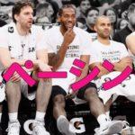 【戦略図鑑】NBAチームに学ぶ(スパーズ)~スペーシング~