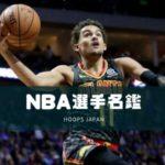 【NBA選手名鑑|トレー・ヤング】次世代のステファン・カリーと呼ばれる男