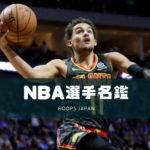 【NBA選手名鑑】次世代のステファン・カリーと呼ばれる男~トレー・ヤング~