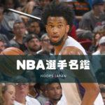 【NBA選手名鑑】一級品の身体能力・技術力を兼ね備えている男~マービン・バグリー~