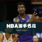 【NBA選手名鑑】NBAドラフト2018において1位指名でNBA入りした強力ビッグマン~ディアンドレ・エイトン