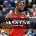 【NBA選手名鑑】NBA最強のスラッシャー~ドウェイン・ウェイド~