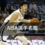【NBA選手名鑑】日本人の期待の星!NBAで活躍なるか~渡邊雄太~