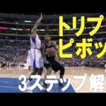 【NBA選手に学ぶ】相手ディフェンスを飛ばすトリプルピボット~ティム・ダンカン~