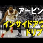 【NBA選手に学ぶ】インサイドアウトドリブル~カイリー・アービング~