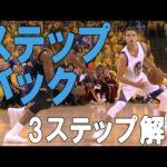 【NBA選手に学ぶ】NBAで多用されているシュート~ステップバックシュート~
