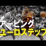 【NBA選手に学ぶ】コートを切裂くユーロステップ~カイリー・アービング~