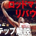 【NBA選手に学ぶ】リバウンドを制するものが試合を制すリバウンドのコツ~デニス・ロッドマン~