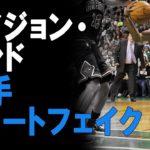 【NBA選手に学ぶ】ディフェンスを手玉に取るシュートフェイク~レイジョン・ロンド~