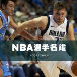 【NBA選手名鑑】ヨーロッパから凱旋した史上最強プレイヤー~ルカ・ドンチッチ~