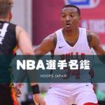 【NBA選手名鑑】秀才さと機動力でチームに貢献するビッグマン~ウェンデル・カーター・Jr~
