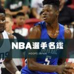 【NBA選手名鑑】驚異的なウィングスパンでNBAのゴール下を支配する男〜モハメド・バンバ〜