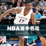 【NBA選手名鑑】守護神としてチームを牽引するセンタープレイヤー~ジャレン・ジャクソン・Jr~