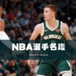 【NBA選手名鑑】驚異の勝負強さを持ったシューティングガード~ドンテ・ディビンチェンゾ~