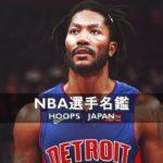 【NBA選手名鑑|デリック・ローズ】度々の怪我を乗り越えて