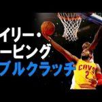 【NBA選手に学ぶ】相手を華麗にかわすダブルクラッチ~カイリー・アービング~