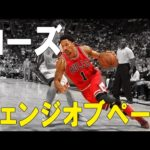 【NBA選手に学ぶ】最年少MVPに学ぶチェンジオブペース~デリック・ロース~