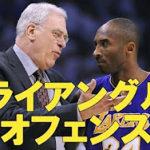 【戦略図鑑】NBAチームに学ぶセットオフェンス~トライアングルオフェンス~