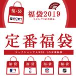 【新年初売り】2019年にチェックするべきバスケの福袋特集!