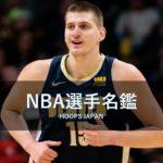 【NBA選手名鑑】セルビアからのセンターガード~ニコラ・ヨキッチ~