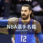 【NBA選手名鑑|スティーブン・アダムス】ニュージーランドからの18人兄姉の末っ子