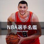 【NBA選手名鑑】前十字靱帯断裂の大けがを超えて~ザック・ラヴィーン~