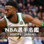 【NBA選手名鑑|ジェイレン・ブラウン】NBAの新しい顔となれるか