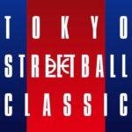 2019年TOKYO STREETBALL CLASSIC開催!