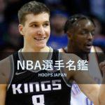 【NBA選手名鑑】セルビアからの若きスコアラー~ボグダン・ボグダノビッチ~