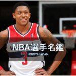 【NBA選手名鑑|ブラッドリー・ビール】過小評価からの返り咲き
