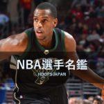 【NBA選手名鑑】NBA過小評価からオールスター選手へ~クリス・ミドルトン~