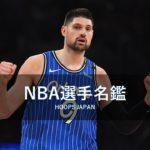 【NBA選手名鑑|ニコラ・ブーチェビッチ】モンテネグロからの器用なビックマン