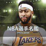 【NBA選手名鑑】NBAの丸ゴリ河田!?~アンソニー・デイビス~