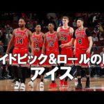 【NBAに学ぶ】ピック&ロールに対するディフェンス「アイス」