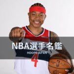 【NBA選手名鑑|アイザイア・トーマス】175㎝の現役NBA選手
