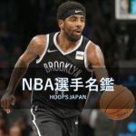 【NBA選手名鑑|カイリー・アービング】NBAのハンドリングマジシャン
