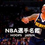 【NBA選手名鑑】175㎝の現役NBA選手~アイザイア・トーマス~